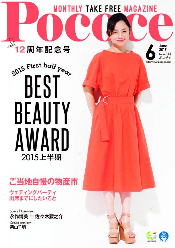 BEST BEAUTY AWARD 2015 受賞!